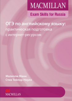 Macmillan Exam Skills for Russia OGE Practice Student's Book with Webcode
