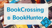 BookCrossing в BookHunter!
